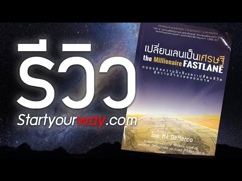 Castbook EP19 คุณอยู่เลนไหนใน เปลี่ยนเลนเป็นเศรษฐี The Millionaire Fastlane
