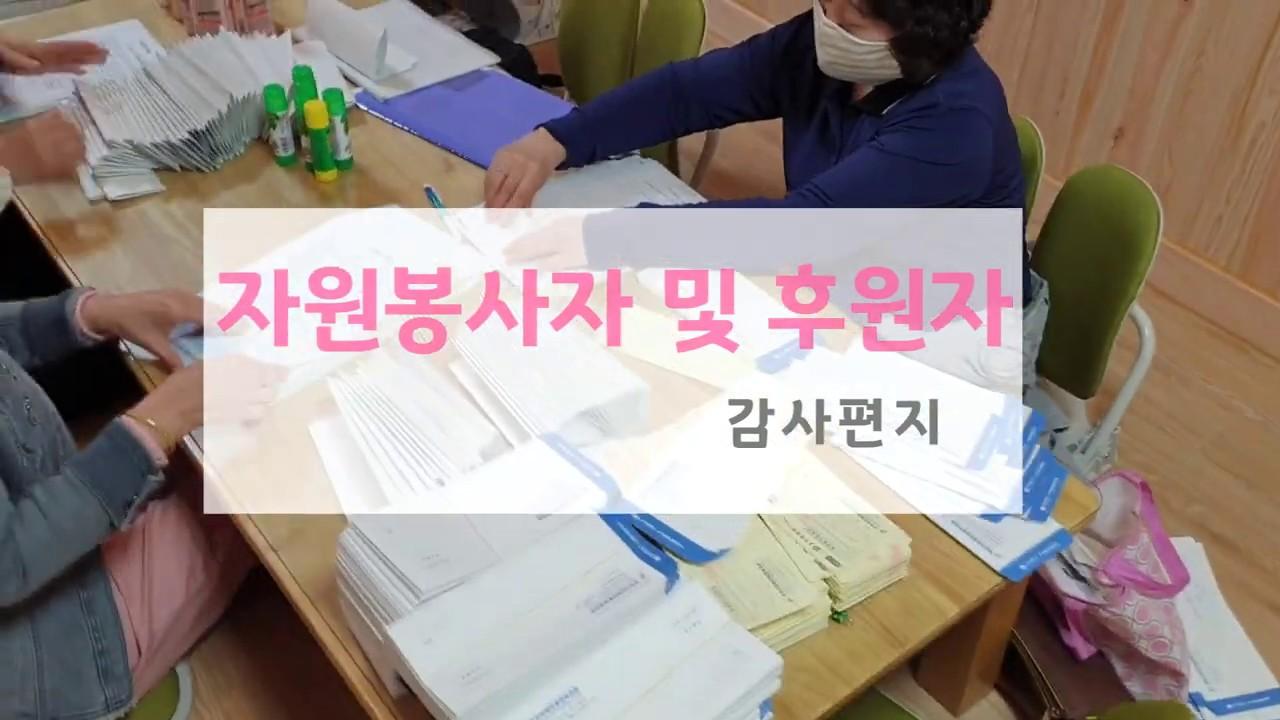 자원봉사자 및 후원자 감사편지 우편발송 봉사활동 진행