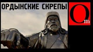 Бандит и кровопийца наш. Орда в кремлевском флаконе