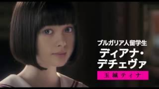 映画「暗黒女子」キャラクター予告! 「ディアナ・デチェヴァ篇」を解禁...