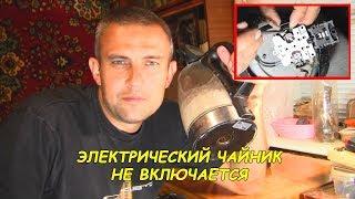 Електричний чайник не включається - перевірте контакти вимикача #деломастерабоится