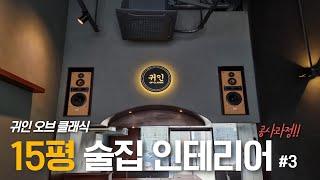 15평 술집 인테리어 공사과정, 진행_뚝딱's인테리어 …