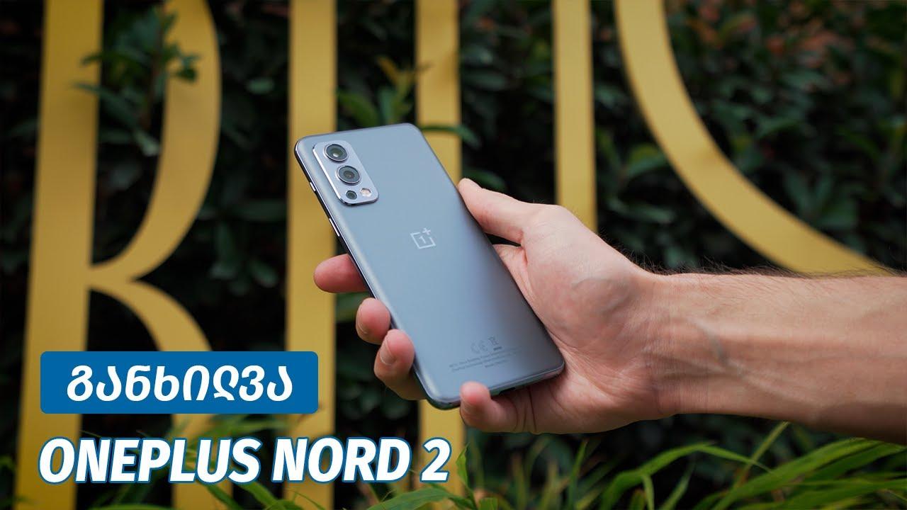 oneplus-nord-2-ვიდეო-განხილვა