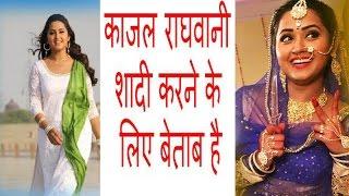 काजल राघवानी शादी करने के लिए बेताब है Kajal Raghavani Marriage
