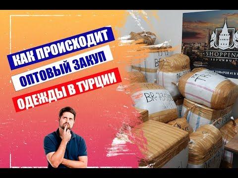 Как происходит оптовый закуп одежды в Турции (Лалели/Мертер/Османбей/Гранд Базар)