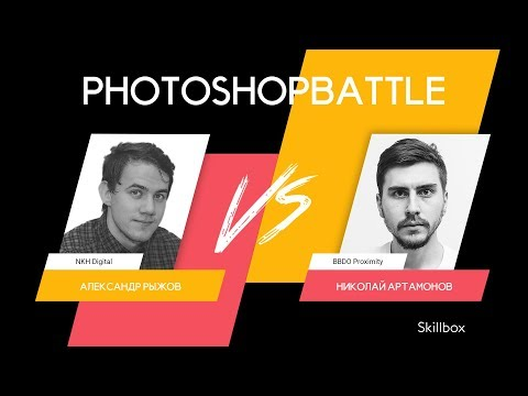 Photoshop Battle: NKH Digital vs BBDO Proximity