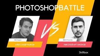 PhotoshopBattle: NKH Digital vs BBDO Proximity. Сайт для призыва
