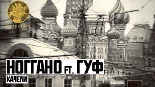 Download Ноггано ft. Гуф - Качели Mp3 and Videos