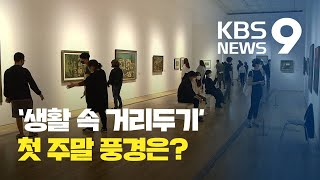 '생활 속 거리두기' 첫 주말…설레지만 아직은 조심 /…