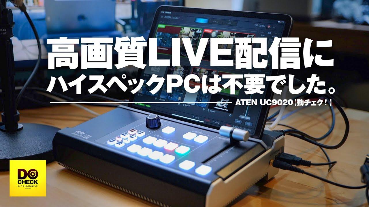 PCなしで高画質生放送!iPadでコントロールできるライブストリーミングミキサーATEN UC9020【動チェク!】