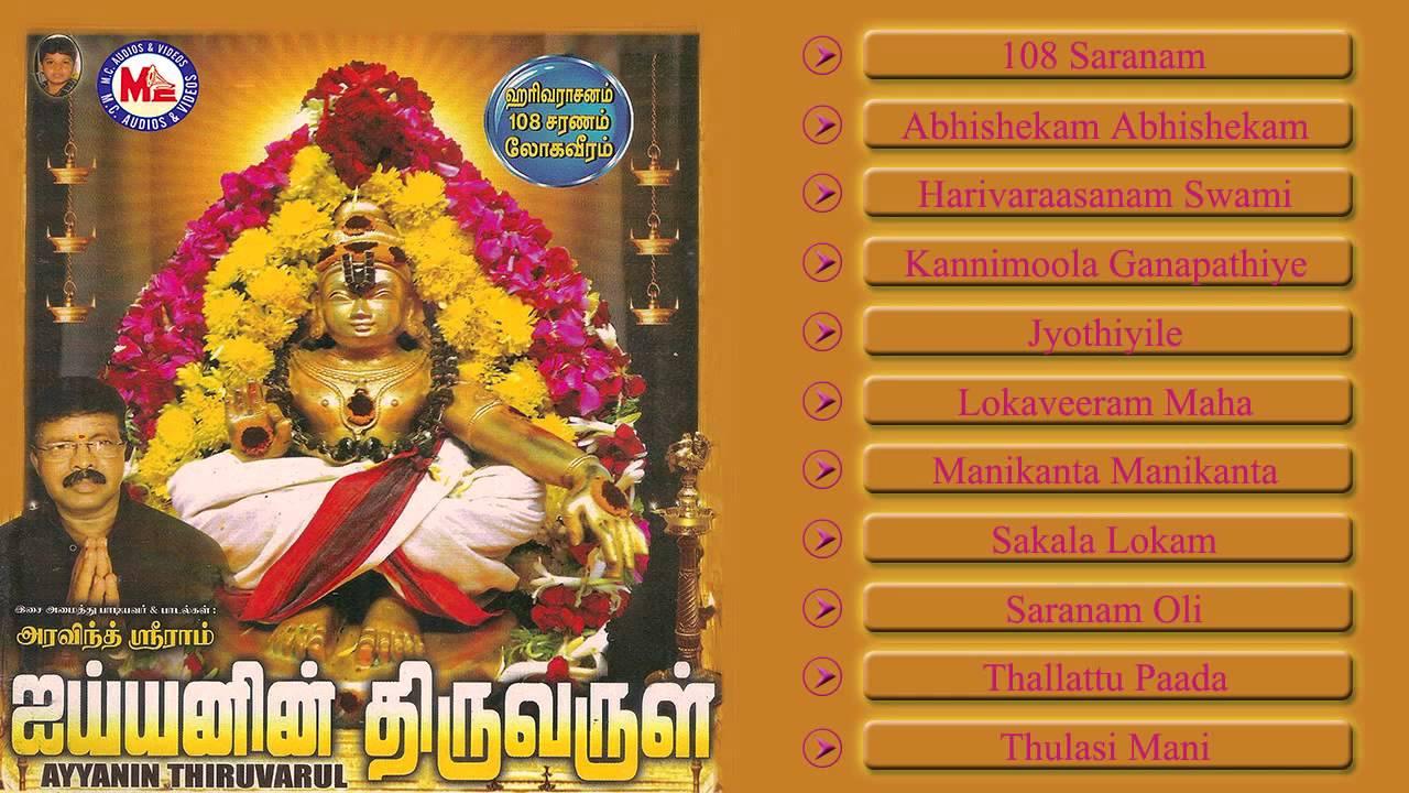 AYYANIN THIRUVARUL | Ayyappan Devotional Songs Tamil