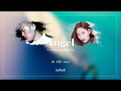 【ซับไทย】Chancellor(챈슬러) - Angel (Feat. Taeyeon 태연)