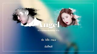 Chancellor Angel Feat Taeyeon