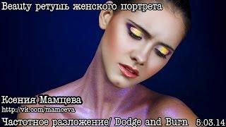 Beauty ретушь женского портрета (by Ксения Мамцева)
