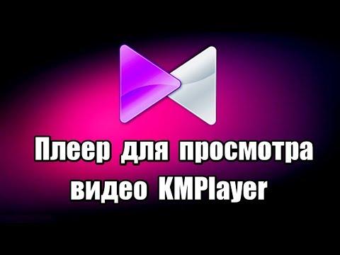 Плеер для просмотра видео KMPlayer