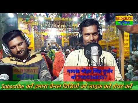चलेगये भजन करैया!! 2020न्यू भजन पटिया वाले बाबा का|| गायक मोहर सिंह गुर्जर!! Chalegaye Bhajan Karaiy