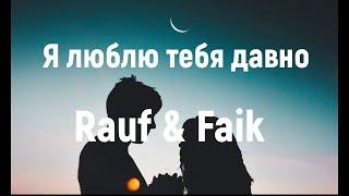 RAUF & FAIK-Я люблю тебя давно