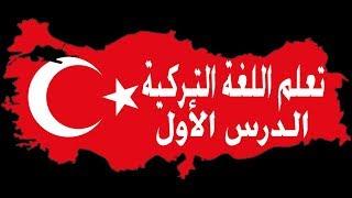 تركيا جنة الأرض ، تعلم اللغة التركية المستوى الأول الدرس (1) الأحرف التركية