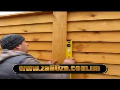 Установка деревянных заборов в Киеве и области смотреть онлайн