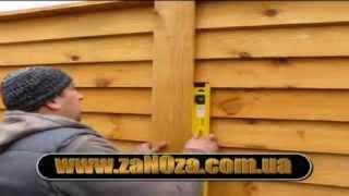 Установка деревянных заборов в Киеве и области(Технология установки деревянных заборов в Киеве. Смотрите на http://www.zanoza.com.ua., 2012-11-10T08:00:08.000Z)
