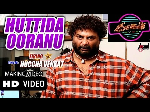 Exclusive - Huccha Venkat Sings For Yogaraj Bhat's Parapancha - Huttida Ooranu Full Song Making