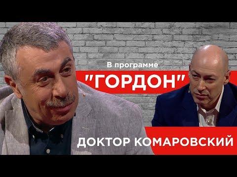 """Доктор Комаровский. """"ГОРДОН"""""""