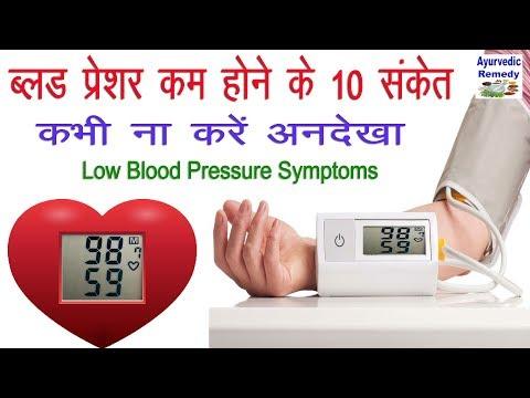 рдмреНрд▓рдб рдкреНрд░реЗрд╢рд░ рдХрдо рд╣реЛрдиреЗ рдХреЗ рд▓рдХреНрд╖рдг | low blood pressure symptoms | hypotension | blood pressure | hindi