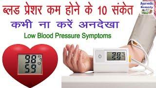 ब्लड प्रेशर कम होने के लक्षण | low blood pressure symptoms | hypotension | blood pressure | hindi