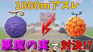 【マインクラフト】悪魔の実を使って1000mアスレガチバトル!?