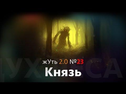 жУть 2.0 №23 КНЯЗЬ