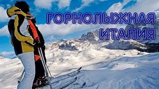 Горнолыжные курорты Италии - зимний отдых в Европе. Где покататься на лыжах, цены на ски-пасы(, 2014-09-12T15:05:01.000Z)