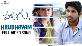 Hrudhayam Full Video Song | Parugu Video Songs | Allu Arjun, Sheela | Bhaskar | Mani Sharma