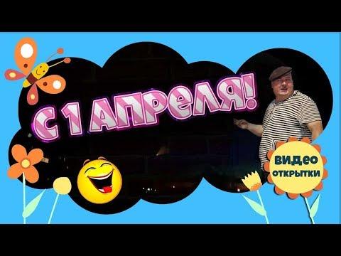Прикольное поздравление с 1 апреля от героев фильмов Гайдая. 1 апреля. День смеха. Видео открытка. - Смешные видео приколы