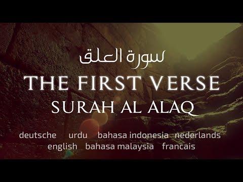 THE FIRST VERSE: SURAH AL ALAQ *NEW* سورة العلق