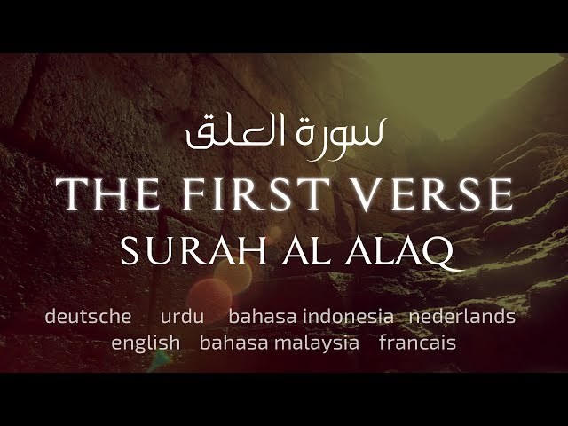 THE FIRST VERSE: SURAH AL ALAQ *NEW* ???? ?????