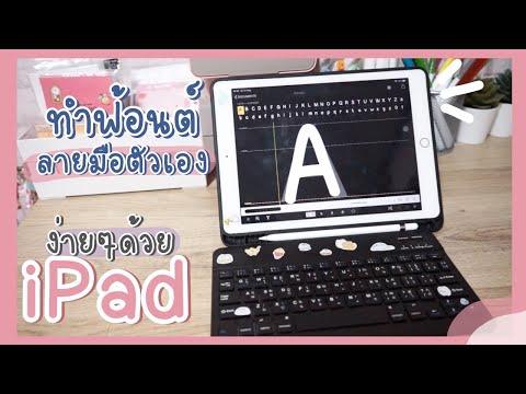 สอนทำฟ้อนต์ลายมือตัวเอง ง่ายๆ ด้วยไอแพด!!|FluffyFha