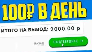 ТОП 3 Сайта для заработка  Как заработать деньги школьнику без вложений