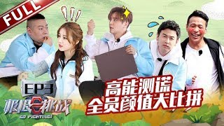 "[ENG SUB] ""Go fighting!""-S5 EP3 HILARIOUS!The moment of truth 20190526"