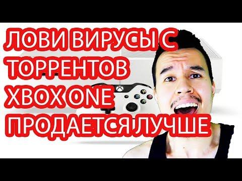 Xbox One Торренты Баги Продажи