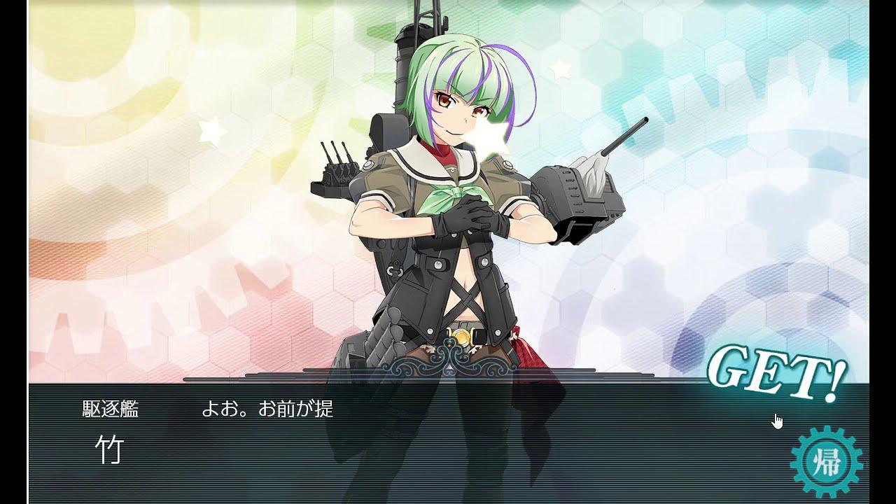 E4 艦 これ