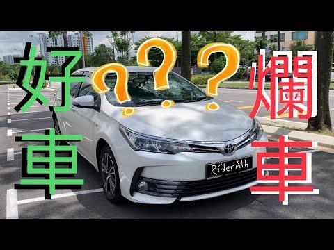 TOYOTA ALTIS FL的不專業中文評測!好車?爛車?看了自有分曉⚠️