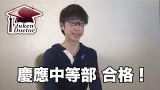 慶應義塾中等部 合格!【合格インタビュー2017年】