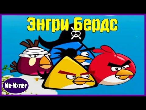 Мультик ИГРА для детей - Энгри Бердс. Контратака. Часть 1. ИГРЫ Angry Birds | Mr-Мульт.
