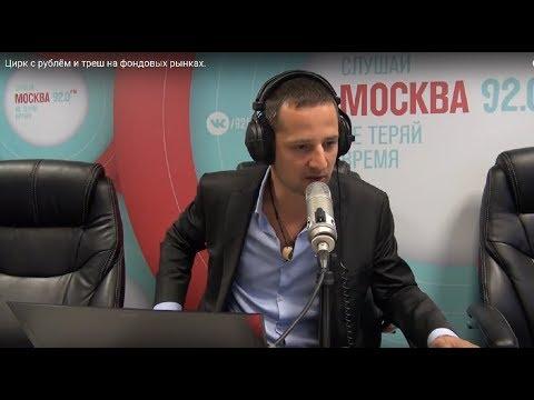 Цирк с рублём, треш на фондовых рынках и с криптой.