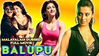 Balupu - New Released Full Malayalam Dubbed Movie 2019 | South Movie | Latest Malayalam Movies