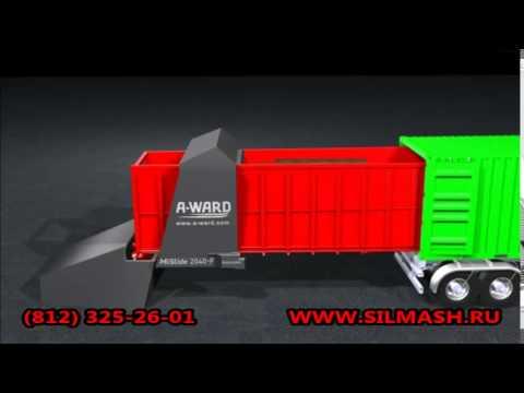 видео: Система mislide - быстрая горизонтальная загрузка контейнеров