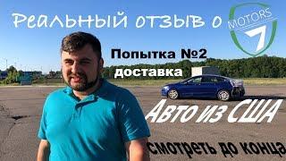 Попытка №2 Доставка Авто Из Сша - Серия 2, Отзыв О 7motors
