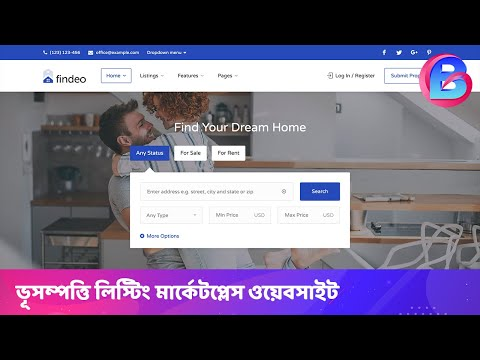 How to create Buy-Sell Property Listing Marketplace website with WordPress?