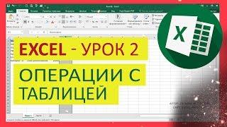 Уроки Excel для чайника - №2. Операции с таблицей в Эксель