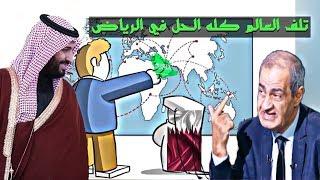 محلل سياسي قطر لو تلف العالم كله الحل في الرياض فقط